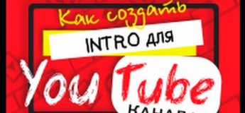 Как сделать интро для YouTube канала