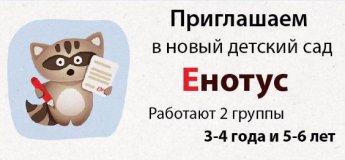 "Мини-сад ""Енотус"" на Березинке"