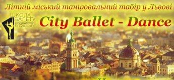 """Міський табір """"City Ballet Dance"""""""