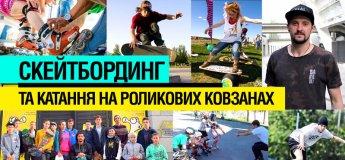 Курси скейтбордингу і катання на роликових ковзанах