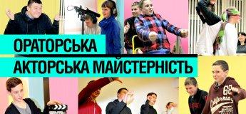 Ораторська і акторська майстерність. Курс для дітей від 11 років
