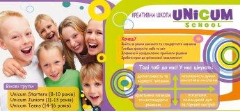 """Курс особистісного розвитку для дітей та підлітків """"Планета UNICUM"""""""