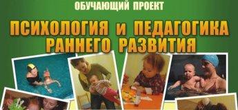 """Курс """"Педагогика и психология раннего развития"""""""