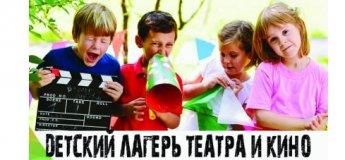 """Дитячий Табір театру і кіно в Театрі """"Божья Коровка"""""""