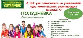 """Полудневка в детском клубе """"Одуванчик"""""""