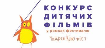 «Чілдрен Кінофест» оголошує конкурс фільмів знятих дітьми