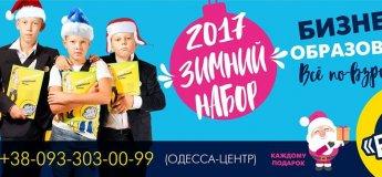 """Новый зимний набор 2017 в бизнес-школу """"MiniBoss"""" для детей 6-18 лет"""