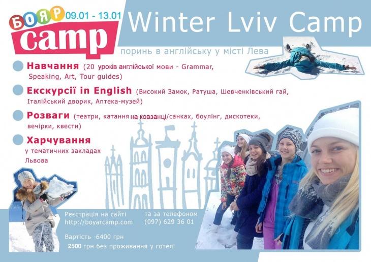 Boyar Camp Winter