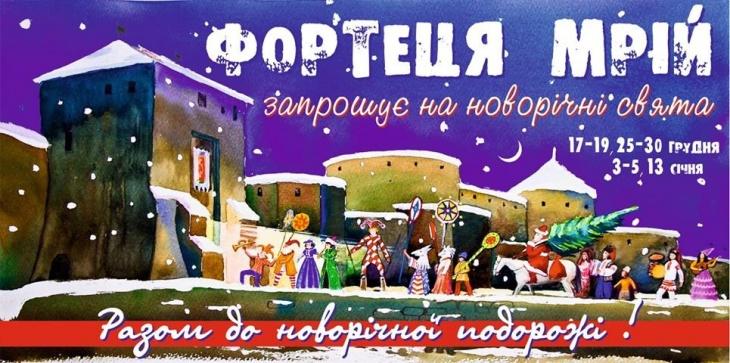 """Большой новогодний фестиваль """"Фортеця мрій"""""""