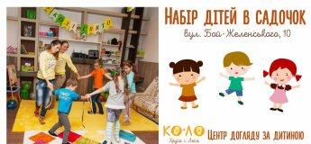 Набір у новий дитячий садок