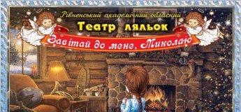 """Новорічна вистава: """"Завітай до мене, Миколаю!"""""""