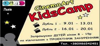 "Зимовий табір ""CinemaArt"""
