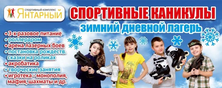 """Зимние каникулы в спортивном лагере """"Янтарный"""""""