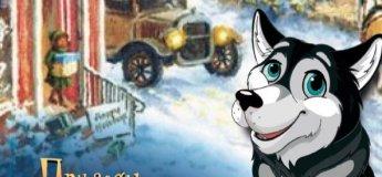 """Пригоди собаки Моті. Вистава від театру """"Тисячєлєтіє"""""""