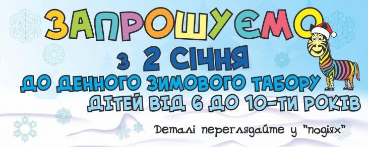 Денний зимовий табір для дітей від 6-ти років