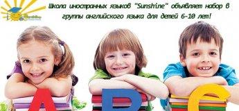 """Английский язык для детей в школе  """"Sunshine"""""""