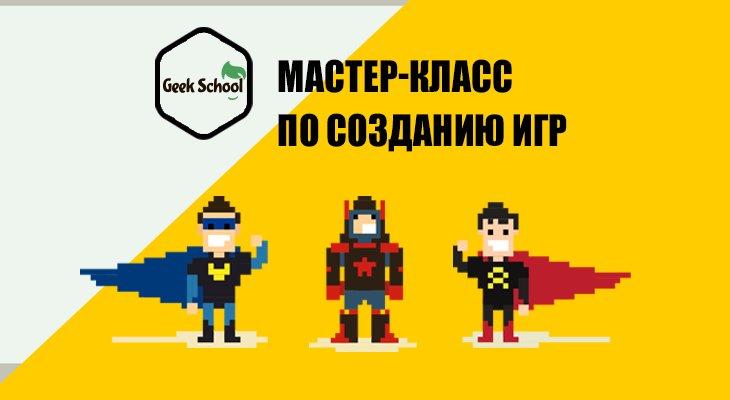 Бесплатный мастер-класс по созданию игр