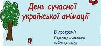 День сучасної української анімації!