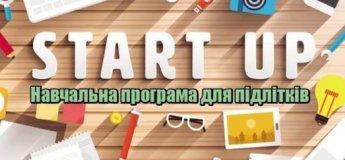 """Cтарт курсу """"Успішний стартап: перші кроки до власного бізнесу"""""""
