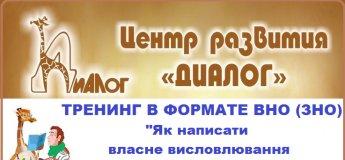 Тренинг «Як написати власне висловлювання на ЗНО з української мови».