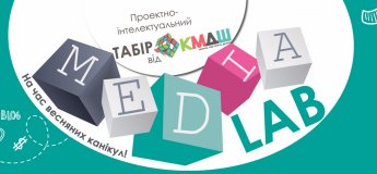 Проектно-інтелектуальний табір від КМДШ