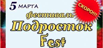 Підліток Fest - фестиваль тільки для підлітків!
