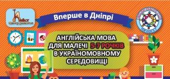 Англійська мова для малечі 5-7 рочків через українську мову