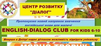 Мовно-творча майстерняENGLISH-DIALOG CLUB для діток 6-10 років