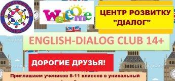 Клуб разговорного английского языка для подростков