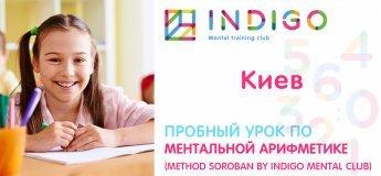 Бесплатный мастер-класс по ментальной арифметике (методика Соробан)