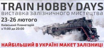 """Виставка залізничного мистецтва """"Train Hobby Days"""""""