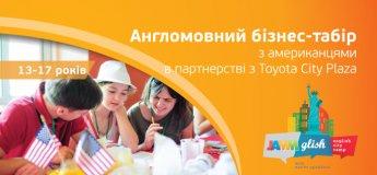 Весняні канікули з американцями в Києві