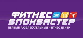 """Семейный фитнес-центр """"Фитнес Блокбастер"""""""