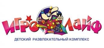 """Детский развлекательный комплекс """"Игролайф"""""""