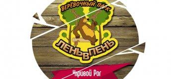 """Веревочный парк """"Лень в пень"""""""