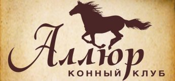 "Конный клуб ""Аллюр"""