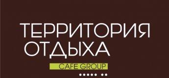 """""""Территория отдыха"""" cafe group"""