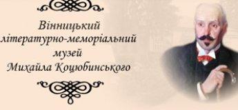 Вінницький літературно-меморіальний музей М.М.Коцюбинського