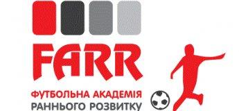 Футбольная Академия Раннего Развития ФАРР