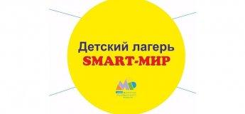 Детский лагерь SMART-МИР