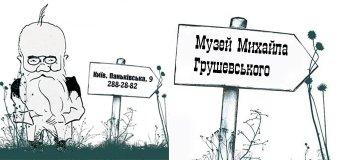 Историко-мемориальный музей Михаила Грушевского